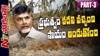 సిక్కోలు దుఃఖం తీరేదెలా ? | Governemnt Failure in Taking Preventive Measures | Story Board 03 | NTV