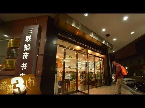 20140515 锵锵三人行  从三联韬奋书店24小时不打烊谈读书【王蒙 梁文道】