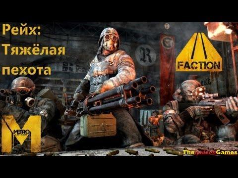 Прохождение Metro: Last Light [DLC: Faction Pack] (HD 1080p) - Рейх: Тяжёлая пехота