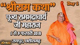 Shri Ram Katha By Rambhadracharya Ji - 1 February | Raipur | Day 1