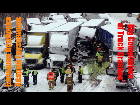 Большая Подборка Аварий Грузовиков / Big Compilation of Truck Crashes / Аварии Грузовиков 2016 / ДТП