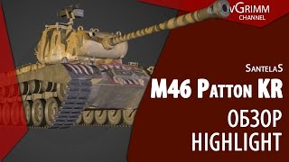 M46 Patton KR. Слабый Pershing? Обзор. Highlight