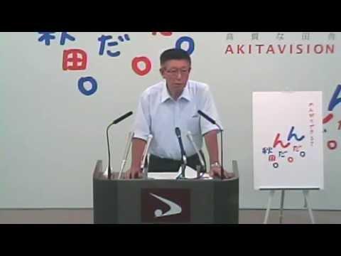 平成28年9月5日「知事記者会見」