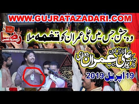 Zakir Ali imran Jafri | 19 April 2019 | Qila Didar Singh || Raza Production