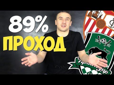 севилья краснодар прогноз / СТАВКИ НА ФУТБОЛ / 89% ВЕРОЯТНОСТЬ