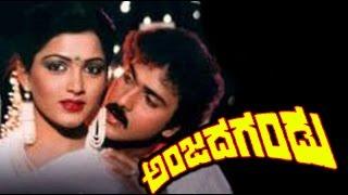Kannada Romantic Full Movie   Anjada Gandu – ಅಂಜದ ಗಂಡು   Ravichandran, Kushbu, Doddanna