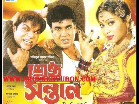 Bangla Movie Sresto Sontan Dvdrip By Manna & Popy video