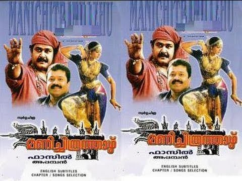 Manichitrathazhu 1993 Full Malayalam Movie I Mohanlal, Suresh Gopi video