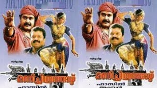 Watch Full Malayalam Movie Manichitrathazhu (1993), directed by Fazil, Priyadarshan, Siddique Lal, Sibi Malayil, produced by Appachan, written by Madhu Mutta...