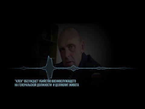 Подполковник ВДВ РФ руководит подразделениями ЛНР (аудиоперехват)