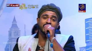 Polgahawela Horaizon Band Siyatha Sathi Aga Sade | Siyatha TV