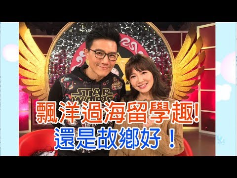 台綜-命運好好玩-20190215-漂洋過海留學趣 (蔣偉文、謝忻)