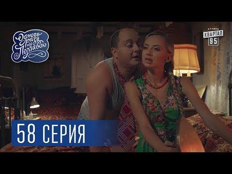 Однажды под Полтавой. Работа - 4 сезон, 58 серия | Сериал комедия 2017