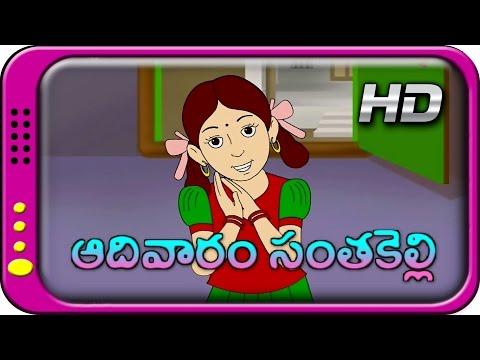 Adivaram Santhakelli - Telugu Nursery Rhymes | Animated Rhymes For Kids Hd video