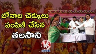 Minister Talasani Srinivas Yadav Distribute Bonalu Cheques