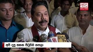 Whenever the election happens, we are ready - Mahinda