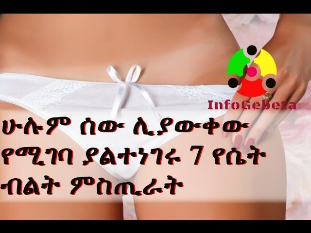 Ethiopia: 7 important women gentile beneficial health secretes