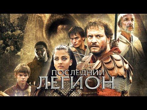 Последний легион / The Last Legion (2007) смотрите в HD