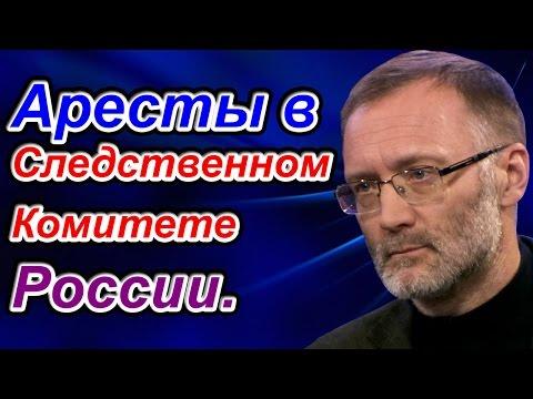 Сергей Михеев & Алексей Мухин: Аресты в Следственном Комитете России.