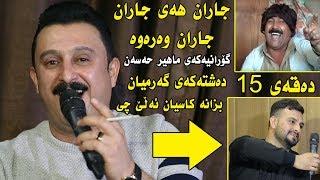 Karwan Xabati (jaran hay jaran) Danishtni Hamay Asaish w Hamay Ahmad Jabari - Track 3- ARO