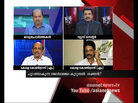 PC George criticizes Joseph group for negative comments :Asianet News Hour 29th March 2015