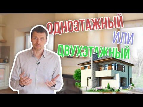 ОДНОЭТАЖНЫЙ ИЛИ ДВУХЭТАЖНЫЙ ДОМ? Какой Дом Выбрать и Какой Дешевле?
