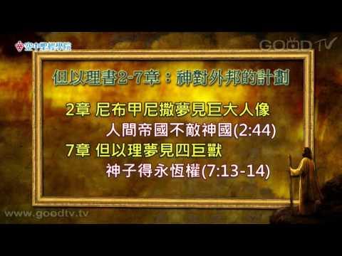 空中聖經學院~但以理書(5)驕陽總有下山時