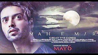 Mah e Mir official Movie trailer 2016 Pakistani movie I Fahad Mustafa I