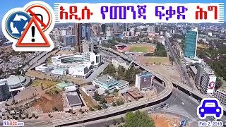 Ethiopia: አዲሱ የመንጃ ፍቃድ ሕግ - New Ethiopian Driving License Proclamation - DW