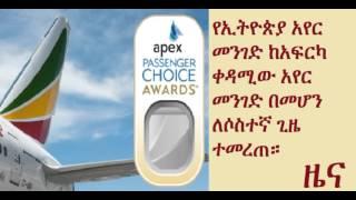 "Ethiopian Wins ""Best Airline In Africa"" Award"