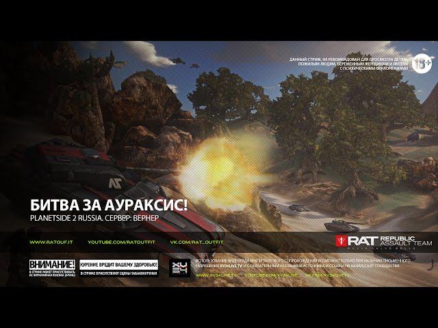 Planetside 2 Russia: К нам приходит патч. Прайм-тайм. 16/10/2014. Planets