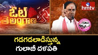 KCR Target Mahakutami with Power Punches | Vote Telangana | hmtv