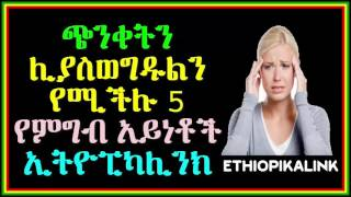 5 Foods To Help Ease Stress Ethiopikalink