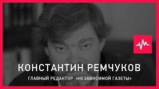 Константин Ремчуков (14.09.2015): Политический процесс в России заменен на бренд-менеджмент...