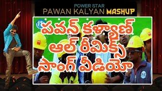 Pawar star pawan kalyan all movies songs Remix DJ video