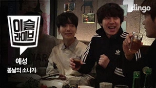 [TIPSY Live] Yesung - Paper Umbrella