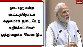 நாடாளுமன்ற கூட்டத்தொடர் சுமுகமாக நடைபெற எதிர்க்கட்சிகள் ஒத்துழைக்க வேண்டும் - மோடி | PM MODI