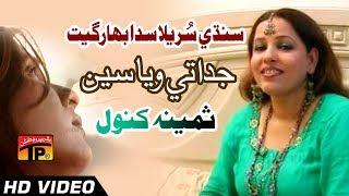 Download Sindhi Surila Sada Bahar Geet - Judda The Wiyaseen - Samina Kanwal - Full HD Song 3Gp Mp4