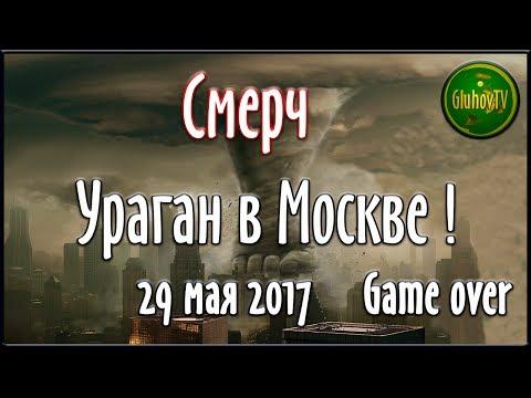 Смерч! Ураган в Москве 29 мая 2017 года ( Hurricane in Moscow )