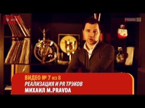 M.PRAVDA: Продвижение готового трека