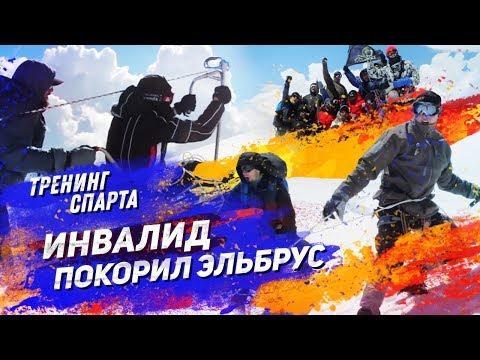 Проект СПАРТА. Восхождение на Эльбрус. Тренер Антон Бритва