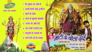 MATI KE CHOLA DAI - Singer Anit Kumar Sahu & Gayadin Sahu - Audio Jukebox - Jas Geet