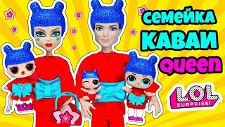 СЕМЕЙКА Каваи Квин Куклы ЛОЛ СЮРПРИЗ! Мультик KAWAII QUEEN LOL Families Surprise Toy Unboxing Video