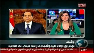 فوكس نيوز : الإعلام الغربي والأمريكي الذي انتقد السيسي فقد مصداقيته نشرة العاشرة #القاهرة_والناس