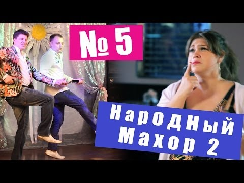Народный Махор 2 - Выпуск 5. Песни