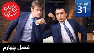 ChandShanbeh – S04EP31– Dr.Oz