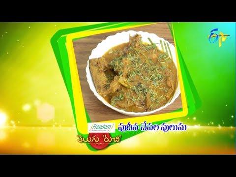 Pudina Chepala Pulusu | Telugu Ruchi | 24th September 2018 | ETV  Telugu