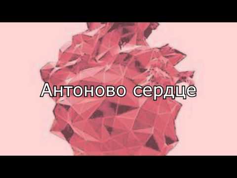 Сатана Печёт Блины - Антоново сердце