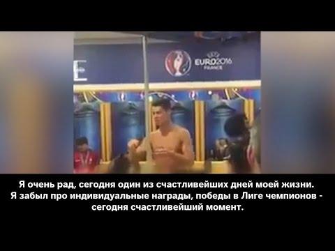 Искренняя речь Криштиану в раздевалке после победы Португалии на Евро (Русские субтитры)