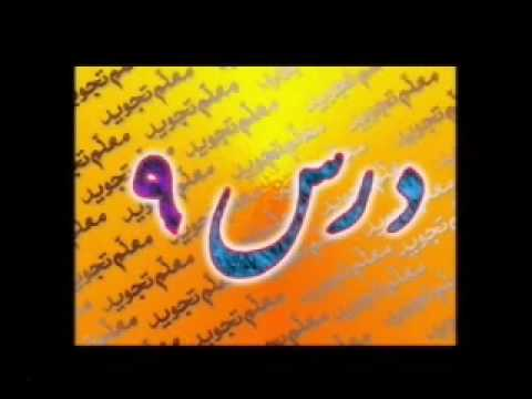 Learn Quran Easy Lession 9 (a)